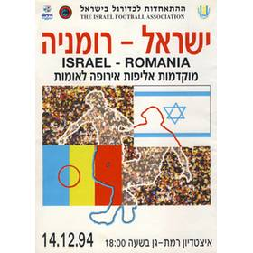 ISRAEL V ROMANIA 1988 FOOTBALL PROGRAMME