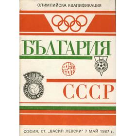 BULGARIA V SOVIET UNION OLYMPIC QUALIFIER 1987 FOOTBALL PROGRAMME