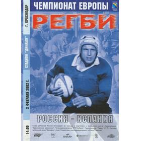 RUSSIA V SPAIN 2002 RUGBY PROGRAMME