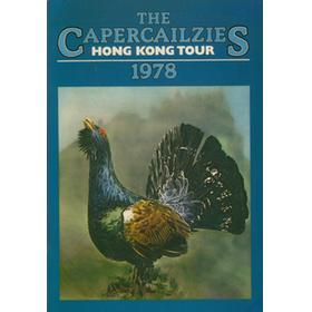 THE CAPERCAILZIES CRICKET CLUB (TOUR TO HONG KONG) 1978 CRICKET BROCHURE